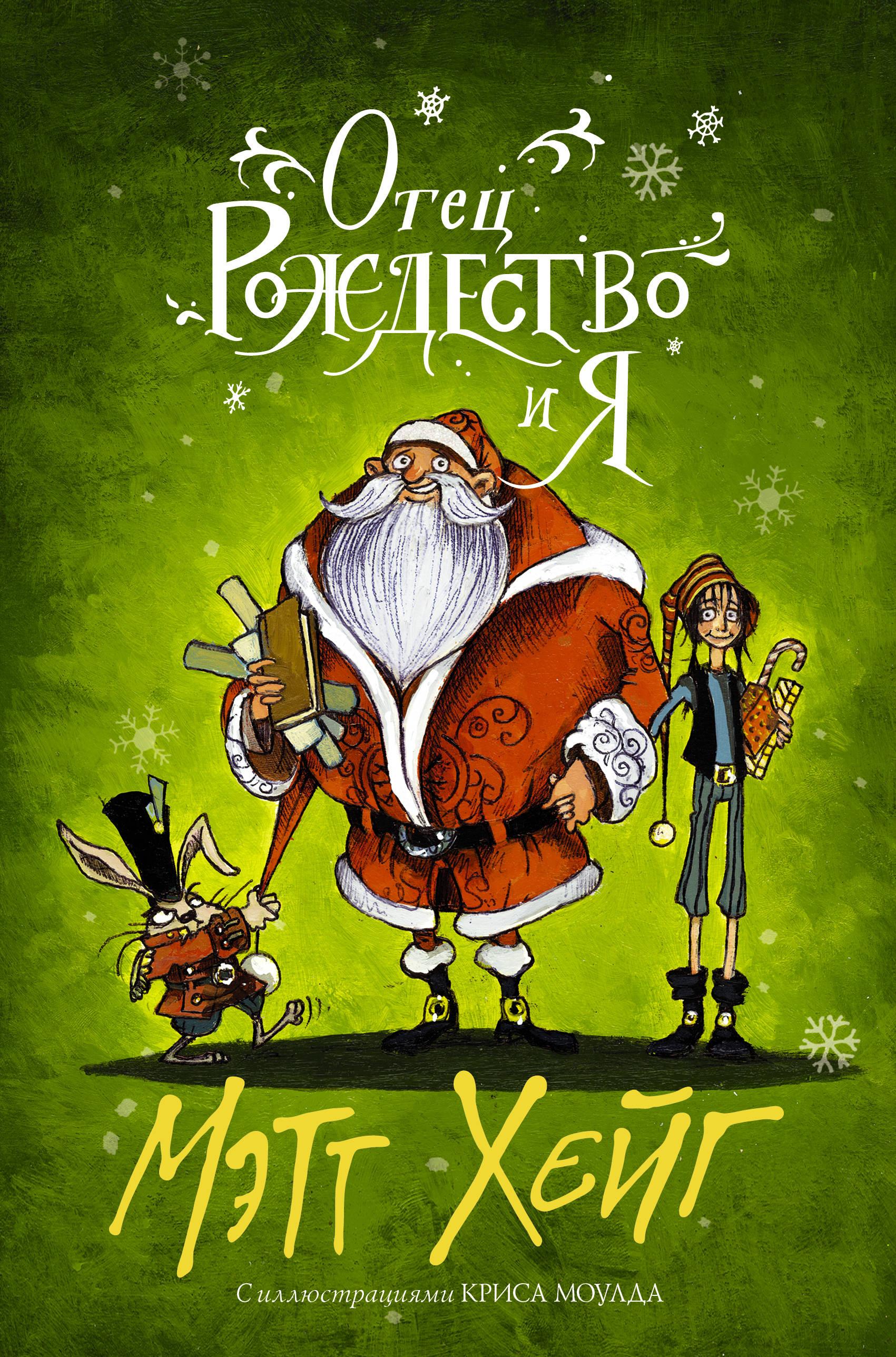 Мэтт Хейг Отец Рождество и Я хейг м отец рождество и я isbn 978 5 17 108251 2