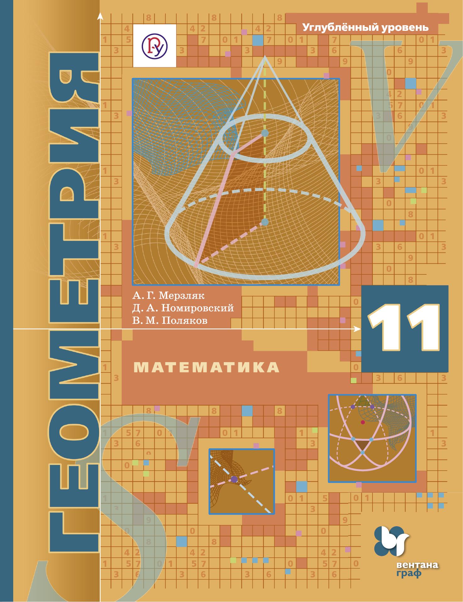 А. Г. Мерзляк,Д. А. Номировский,В. М. Поляков Математика. Геометрия. Углублённый уровень. 11 класс. Учебник рубашка поло с полной запечаткой printio сочный арбуз