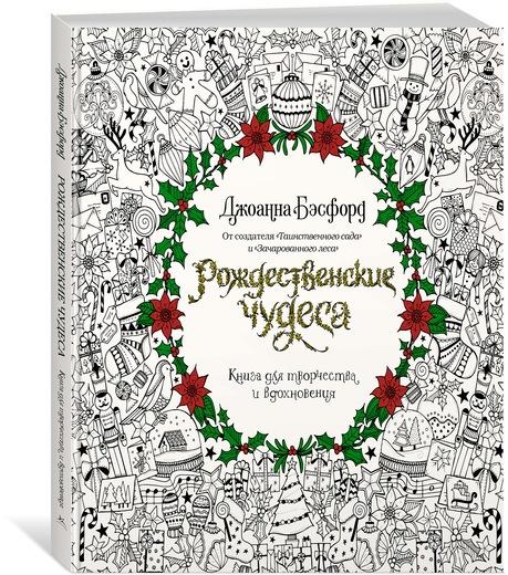Рождественские чудеса, Джоанна Бэсфорд