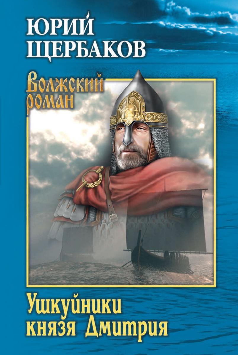 Юрий Щербаков Ушкуйники князя Дмитрия