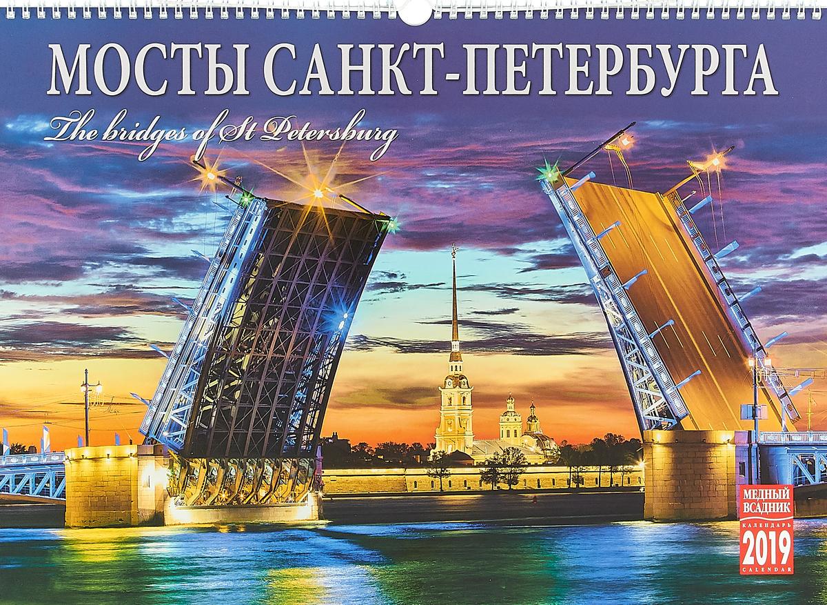 Календарь на спирали на 2019 год. Мосты Санкт-Петербурга вузы санкт петербурга 2018 2019