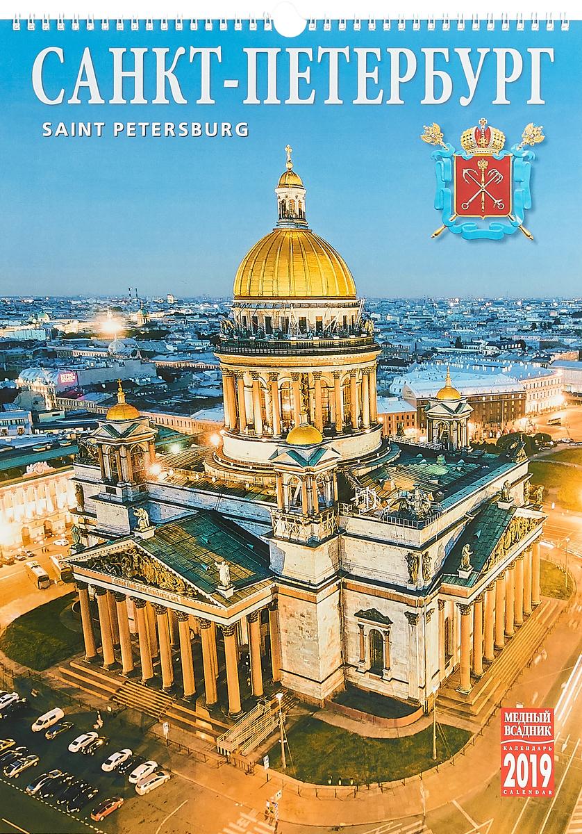 Календарь на спирали на 2019 год. Санкт-Петербург календарь на спирали кр23 на 2019 год санкт петербург в акварелях [кр23 19014]