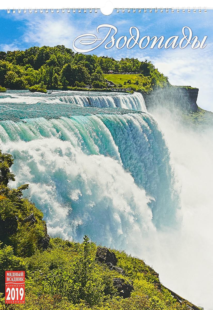 Календарь на спирали на 2019 год. Водопады календарь на спирали на 2019 год крым