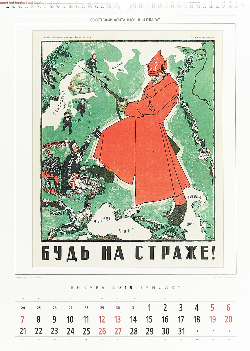 Календарь на спирали на 2019 год. Советский плакат.