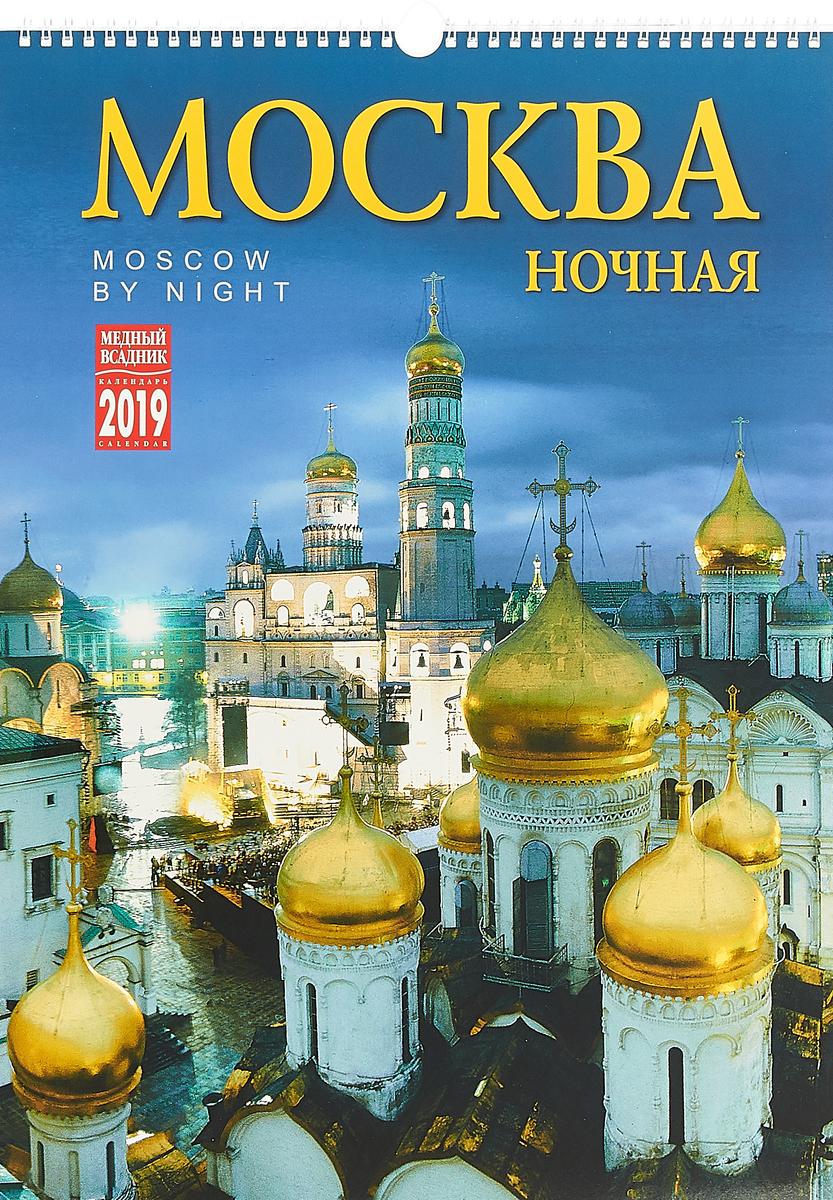 Календарь на спирали на 2019 год. Ночная Москва календарь на спирали на 2019 год москва