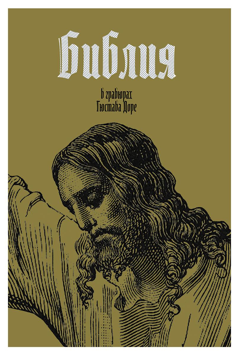 Библия в гравюрах Гюстава Доре (подарочное издание) кунин в в путешествие на тот свет иллюстрации гюстава доре