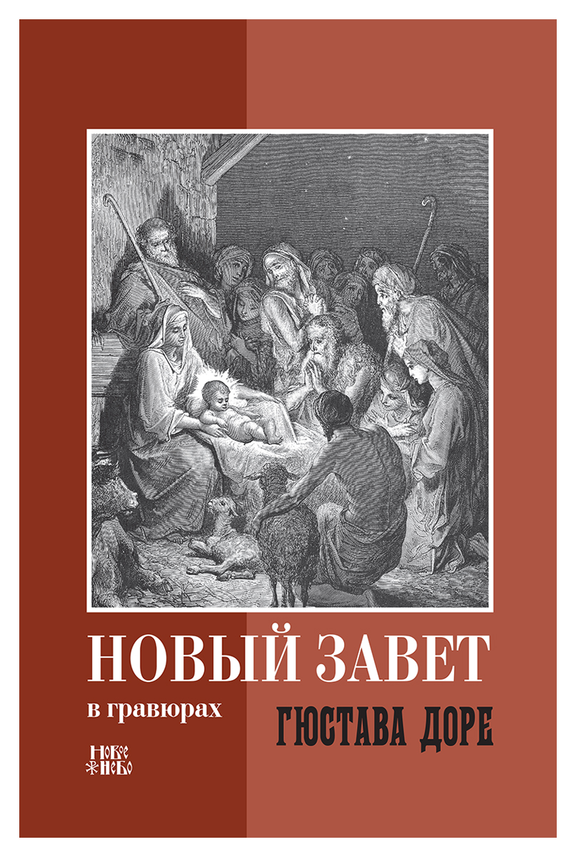 Новый Завет в гравюрах Гюстава Доре