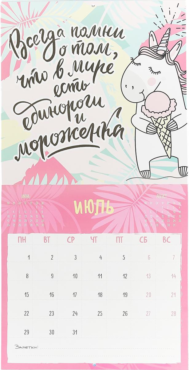 Календарь настенный на 2019 год. Мой волшебный год. Единороги.