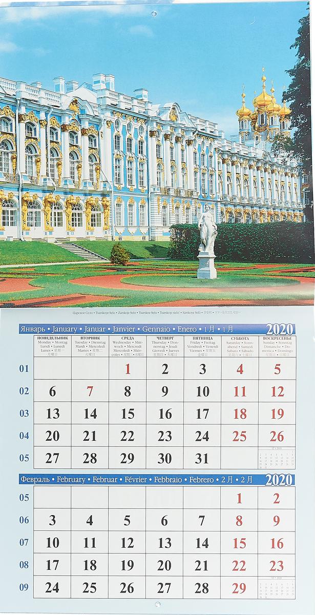 Календарь на скрепке на 2019-2020 год. Исаакиевский собор.