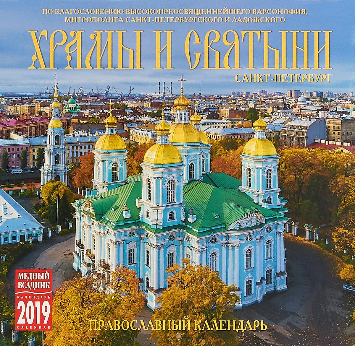 Календарь на спирали на 2019 год. Храмы и святыни Санкт-Петербурга вузы санкт петербурга 2018 2019