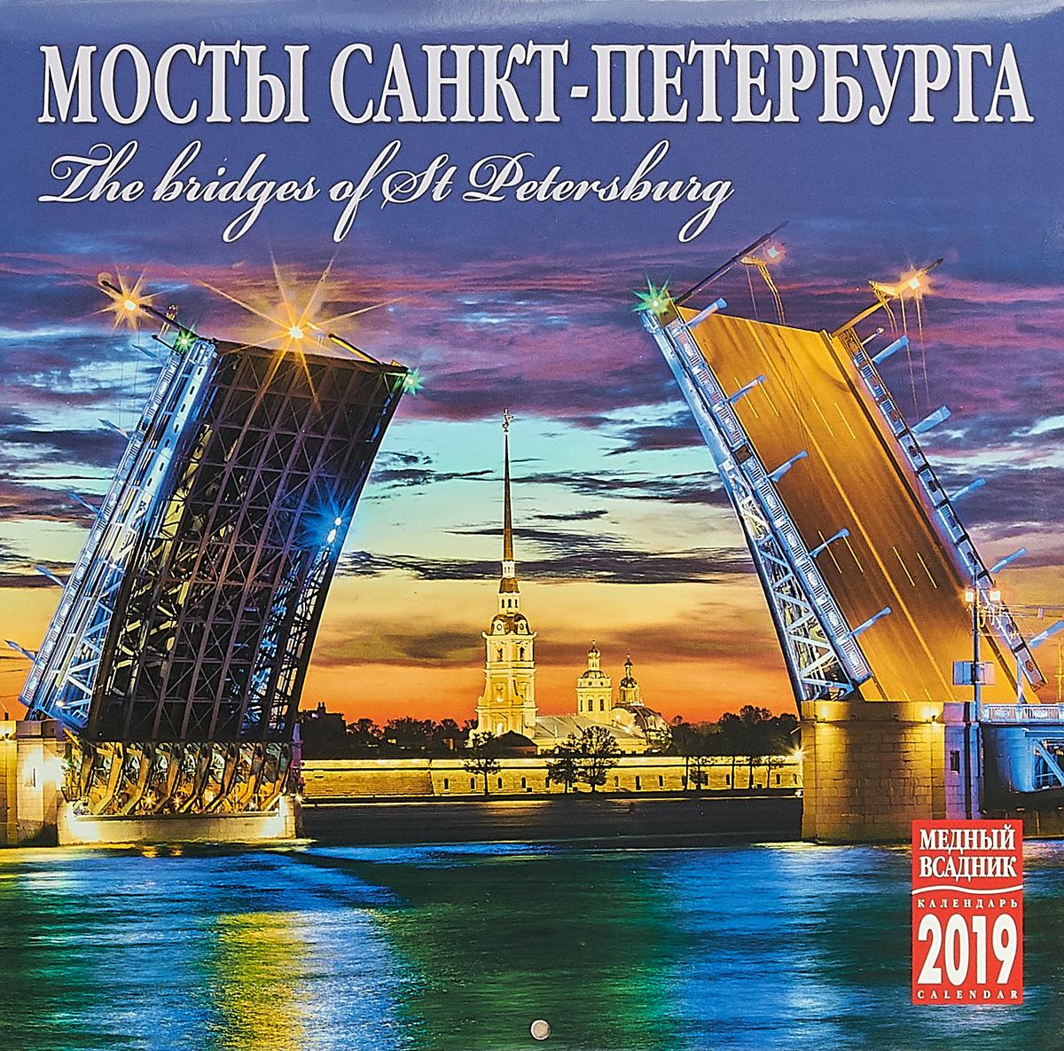 Календарь на спирали на 2019 год. Мосты Санкт-Петербурга календарь на 2016 год на спирали символ года вид 2 320 480мм