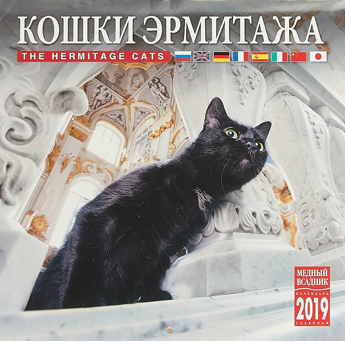 Календарь на спирали на 2019 год. Кошки Эрмитажа малый лист без зубцов 160 летие нового эрмитажа кот д ивуар 2012 год