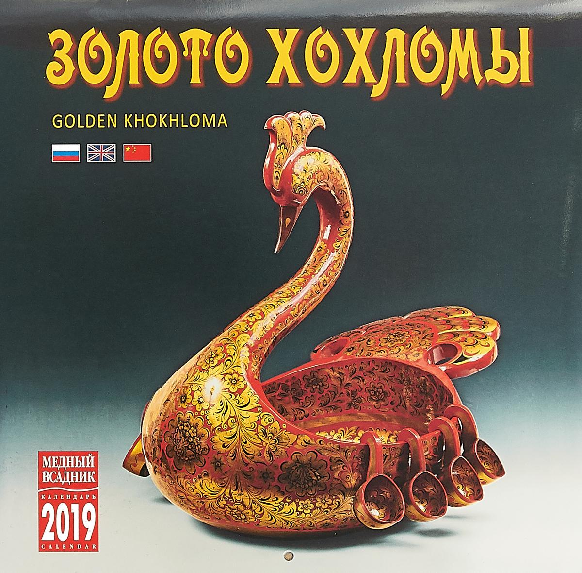 Календарь на спирали на 2019 год. Золото хохломы календарь на 2016 год на спирали символ года вид 2 320 480мм