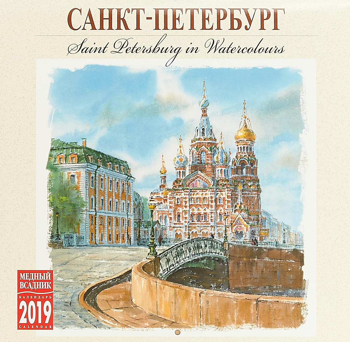Календарь на спирали на 2019 год. Санкт-Петербург акварель 22 003 статуэтка асмат н р из двух 20 см