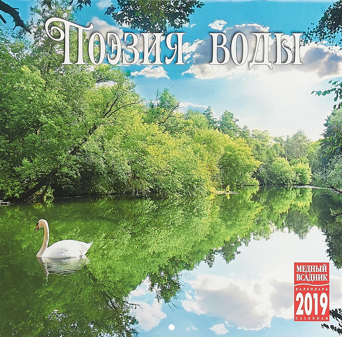 Календарь на спирали на 2019 год. Поэзия воды календарь на 2016 год на спирали символ года вид 2 320 480мм