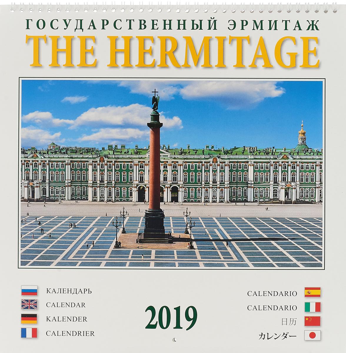 Календарь на спирали на 2019 год. Эрмитаж календарь на спирали на 2019 год москва