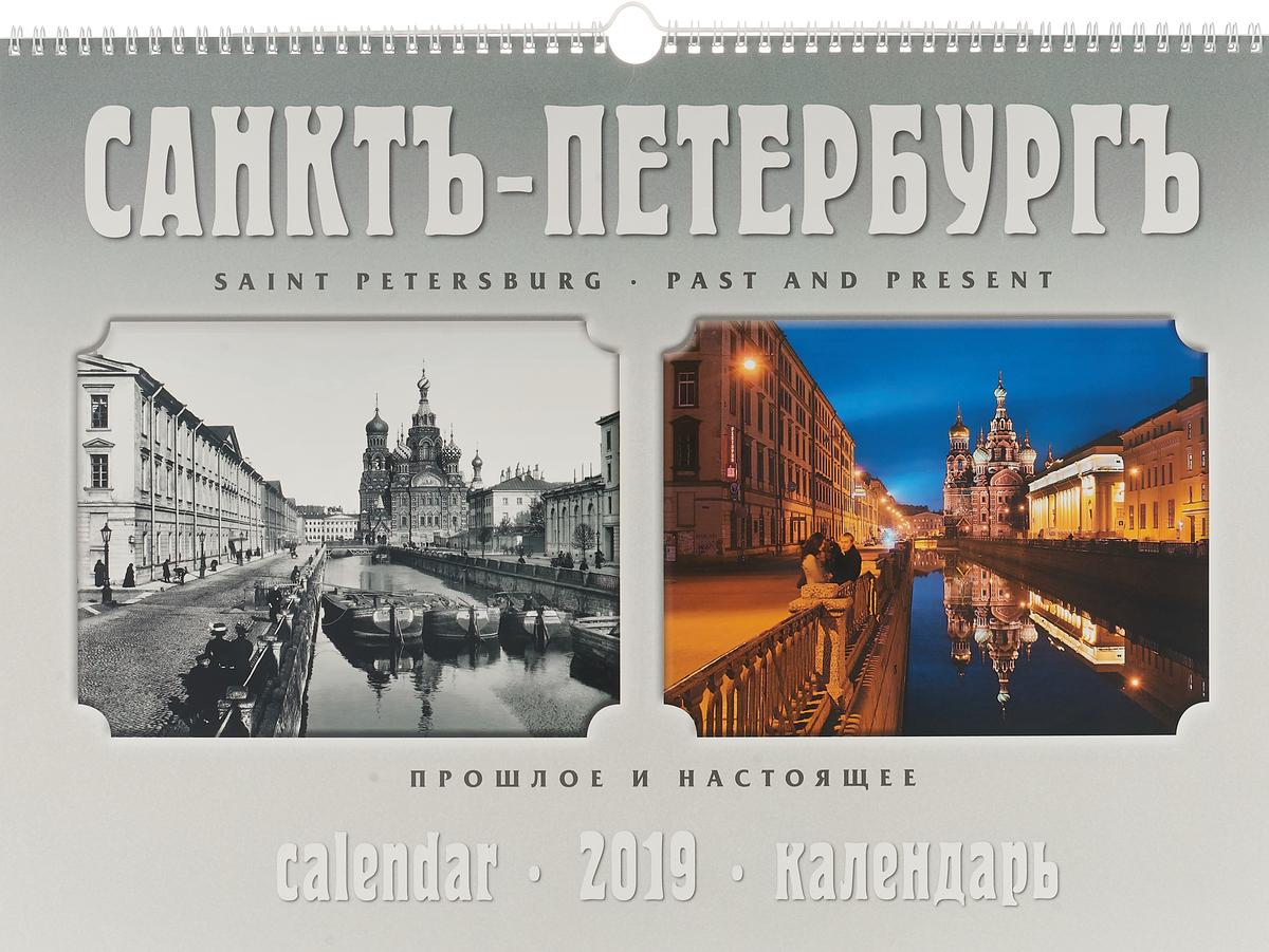 Календарь на спирали на 2019 год. Санкт-Петербург прошлое и настоящее календарь на спирали кр23 на 2019 год санкт петербург в акварелях [кр23 19014]