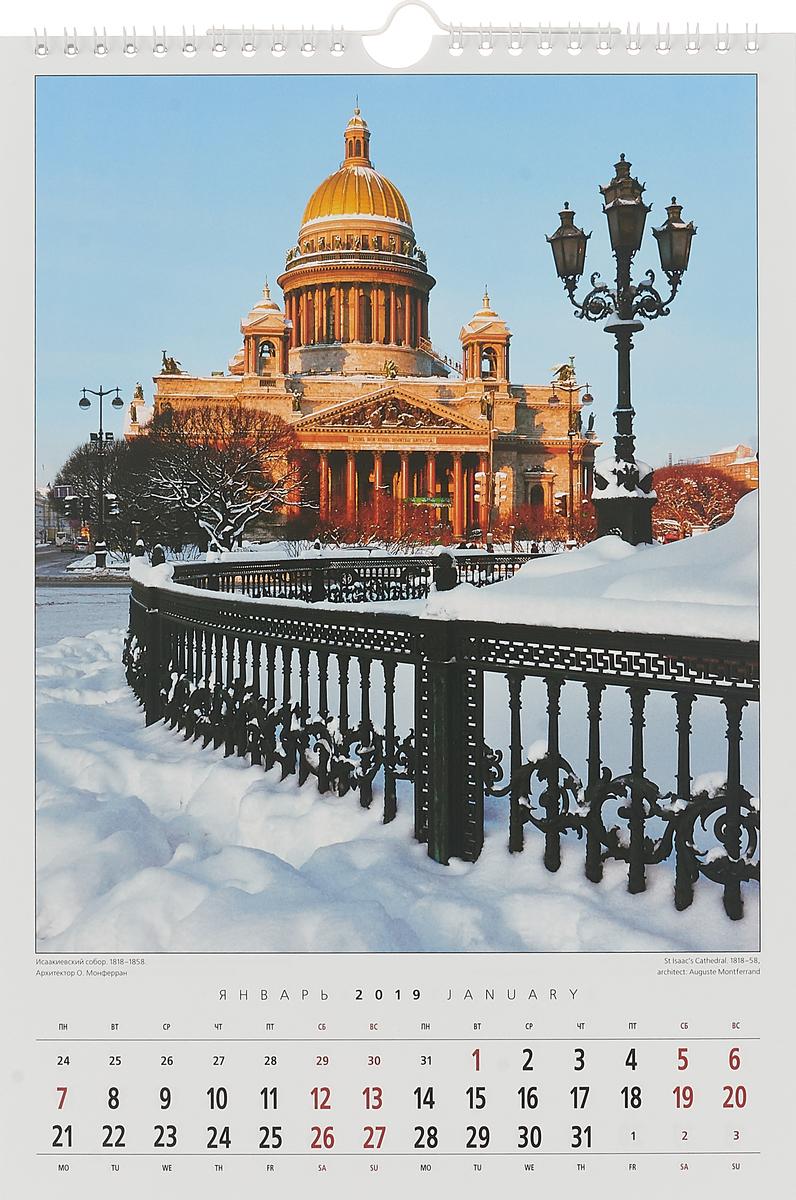 Календарь на спирали на 2019 год.  Санкт-Петербург и пригороды.