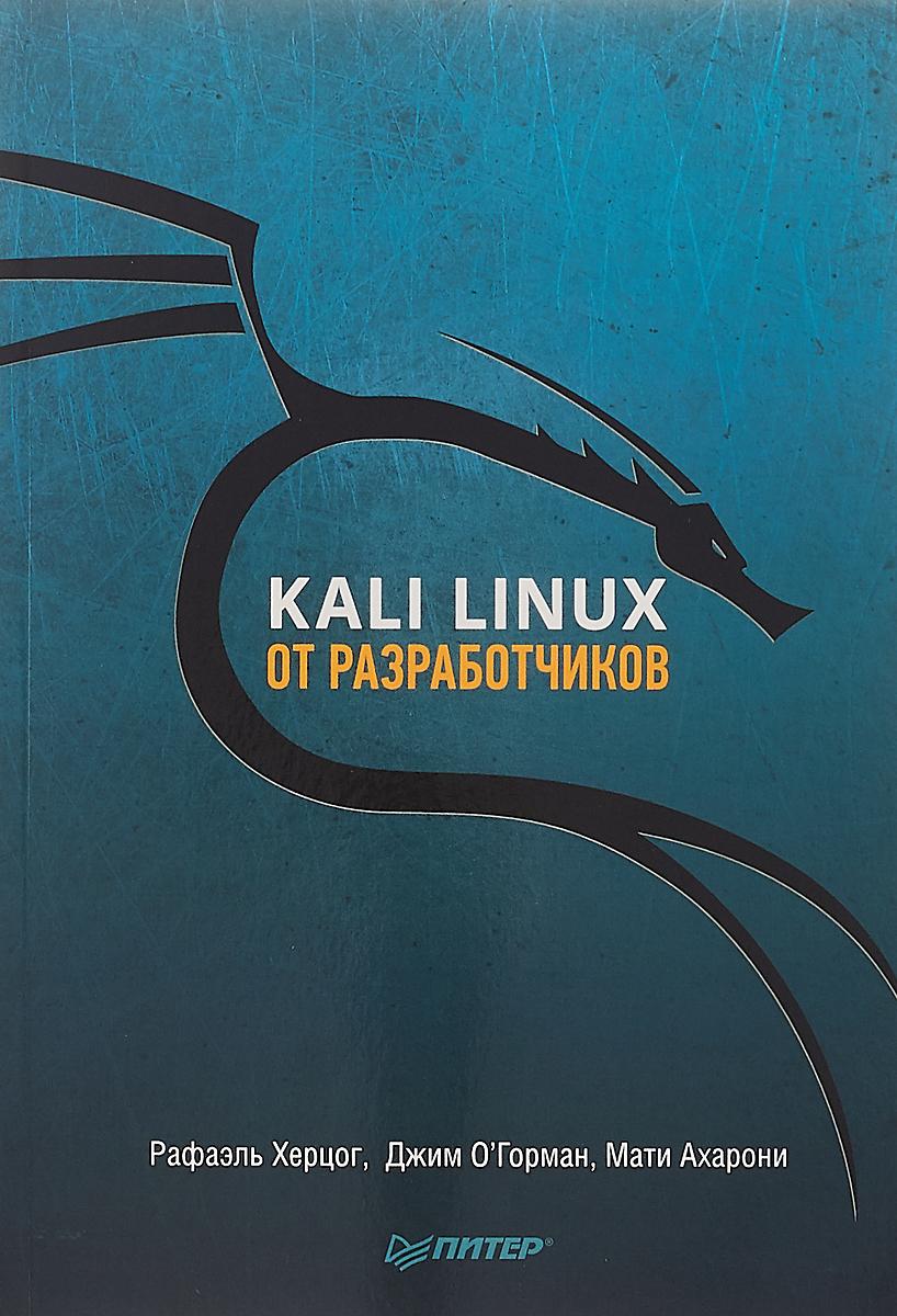 Р. Херцог, Д. О'Горман , М. Ахарони Kali Linux от разработчиков kali uchis mexico