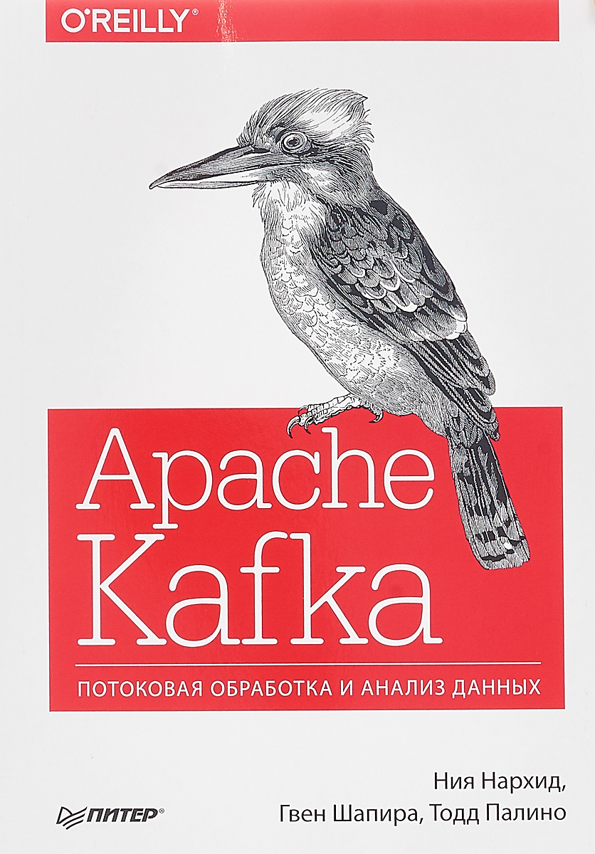 Apache Kafka. Потоковая обработка и анализ данных. Ния Нархид, Гвен Шапира, Тодд Палино