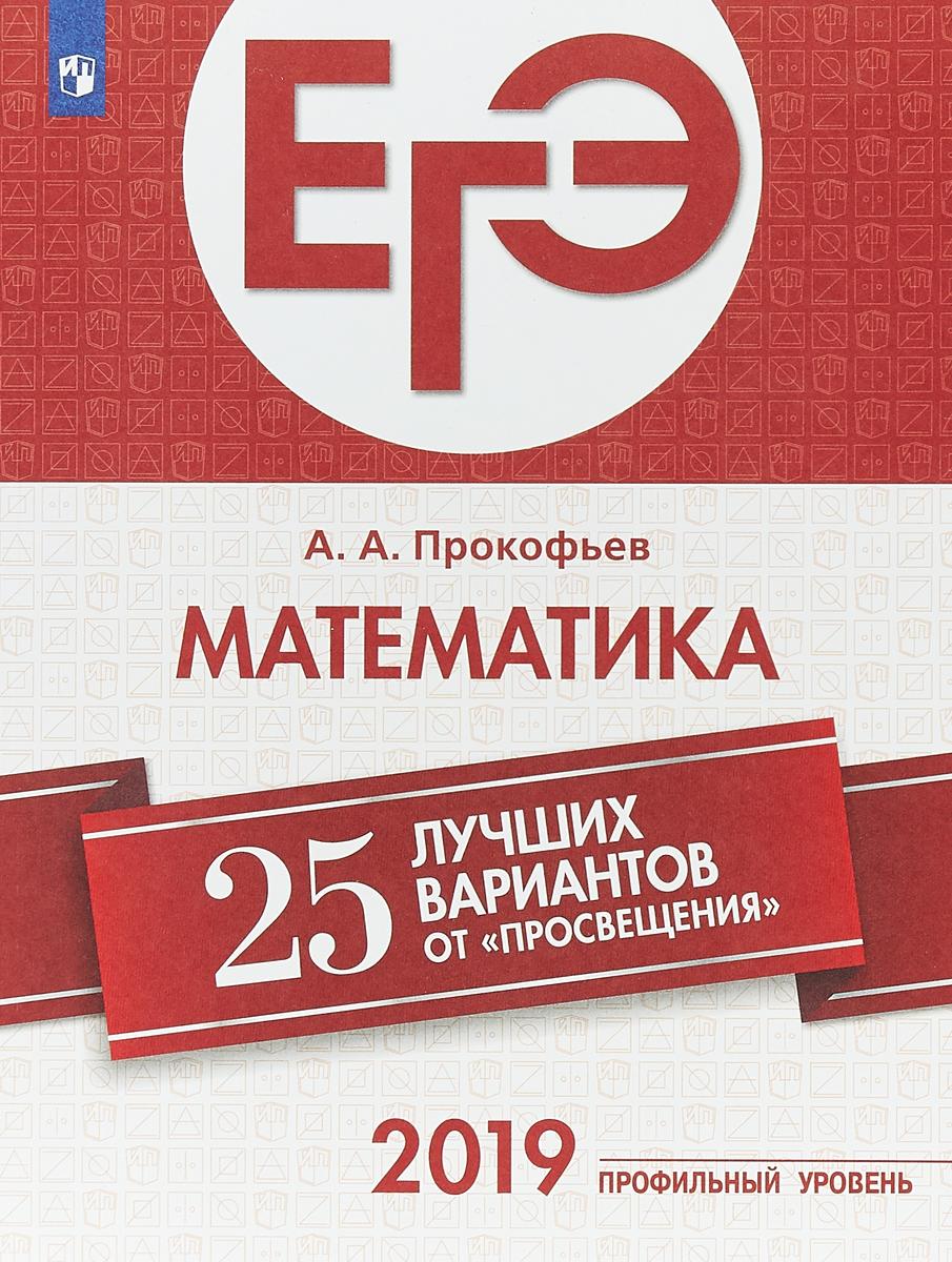 ЕГЭ-2019. Математика. 25 лучших вариантов от