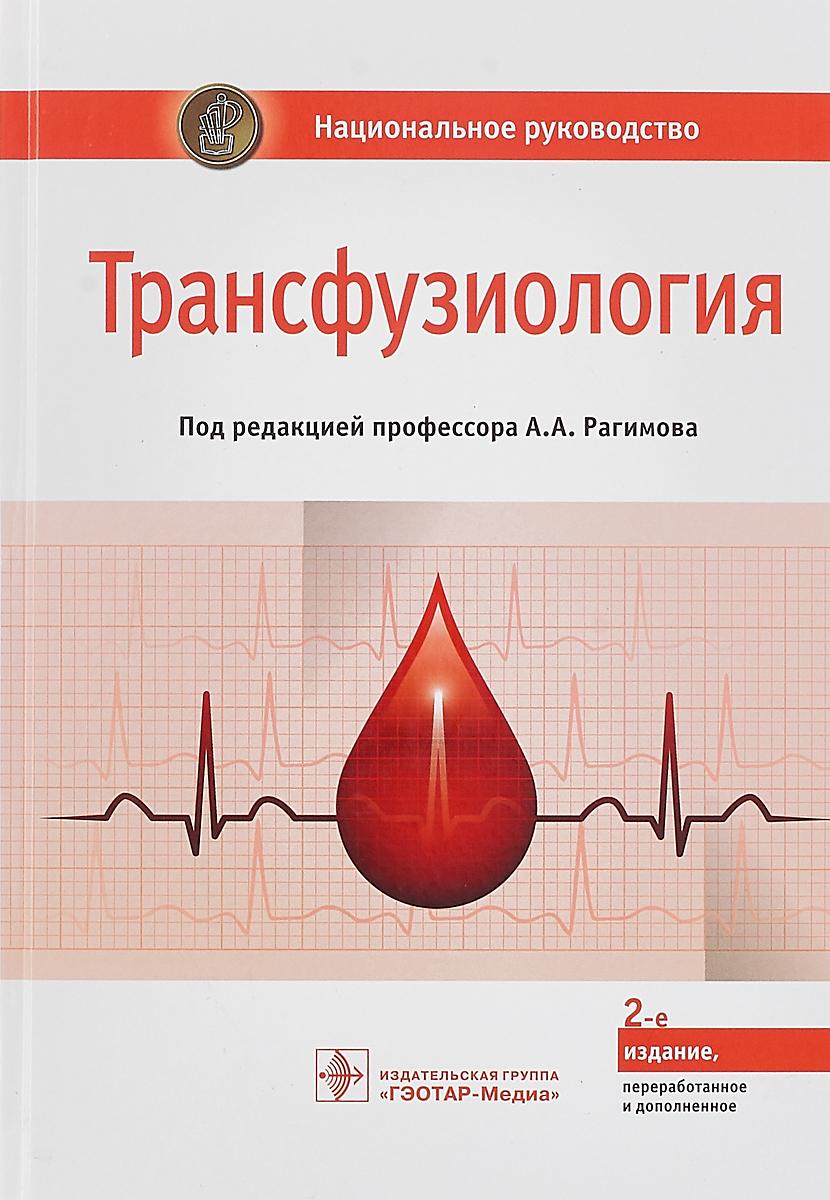 Трансфузиология. Национальное руководство. А.А. Рагимов