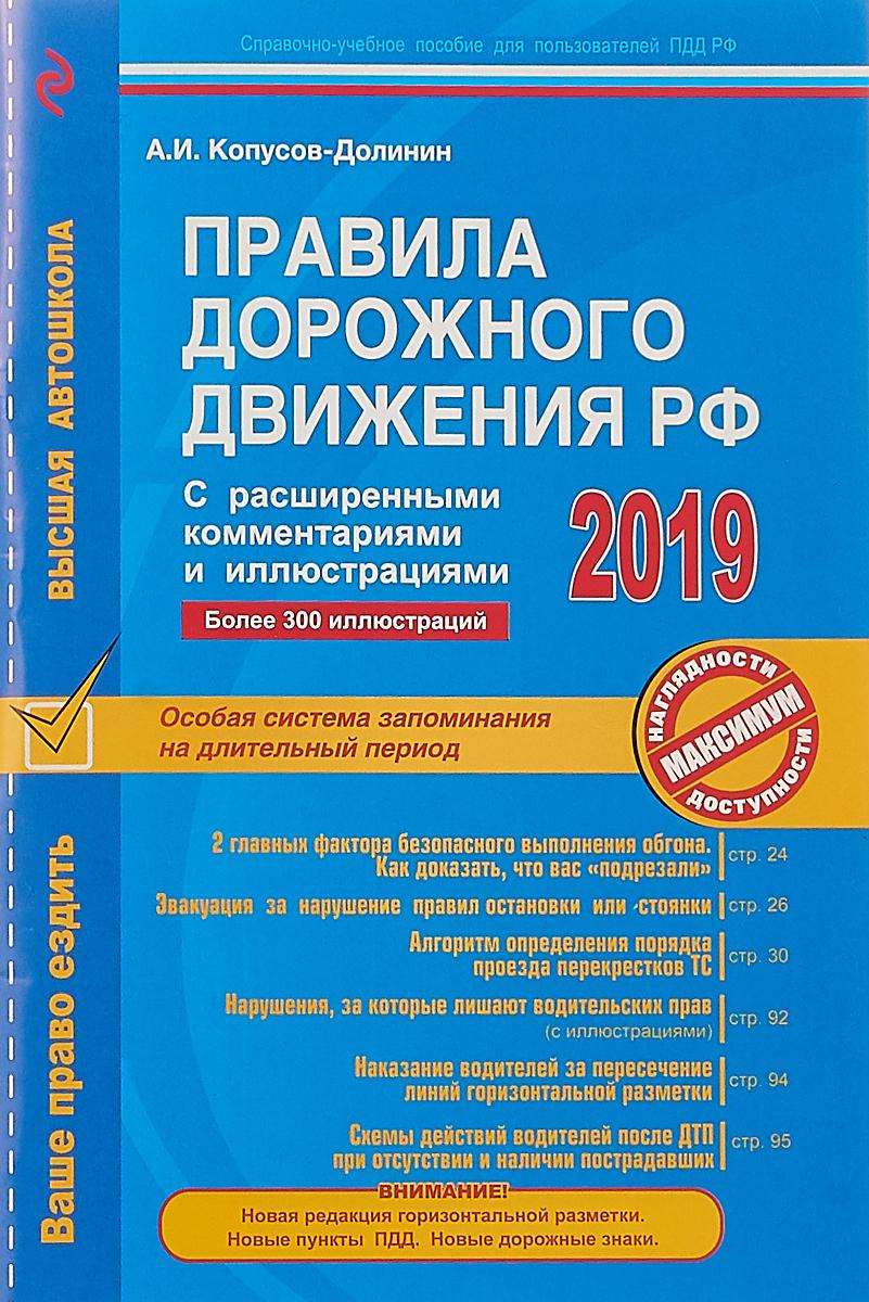 А.И. Копусов-Долинин Правила дорожного движения РФ с расширенными комментариями и иллюстрациями 2019 год