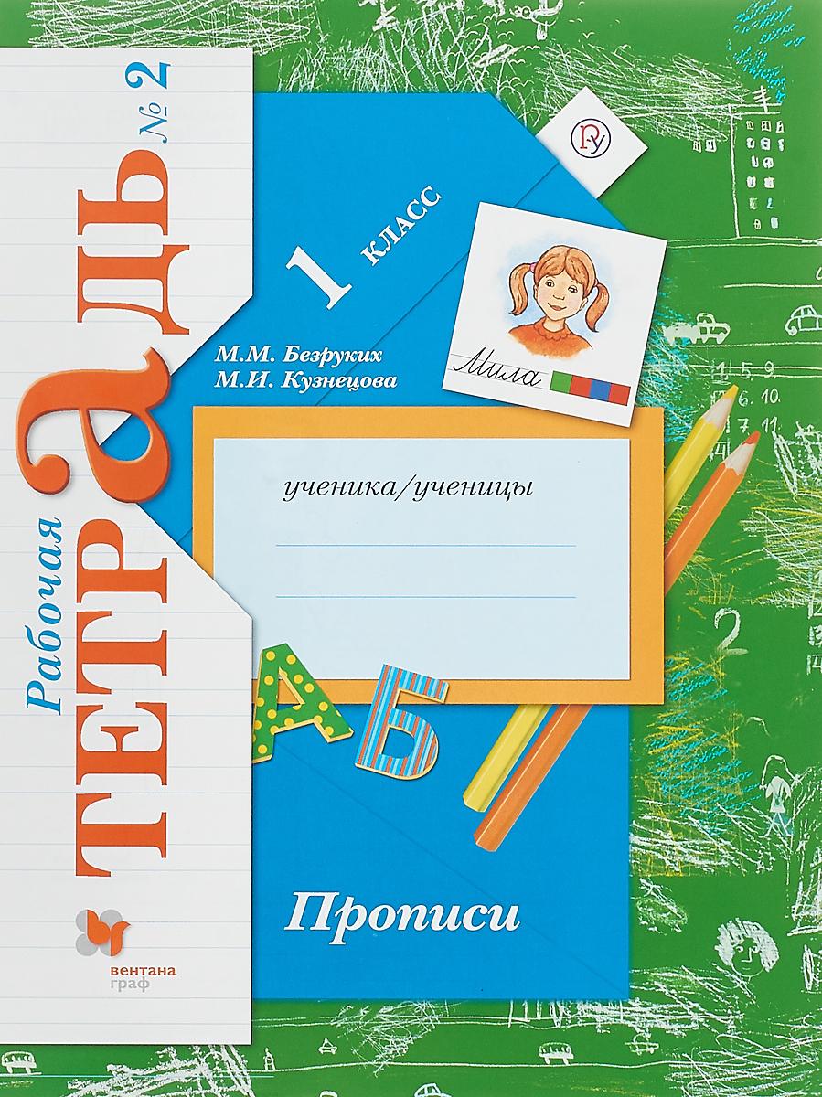 М. М. Безруких, М. И. Кузнецова Прописи. 1класс. Рабочая тетрадь №2