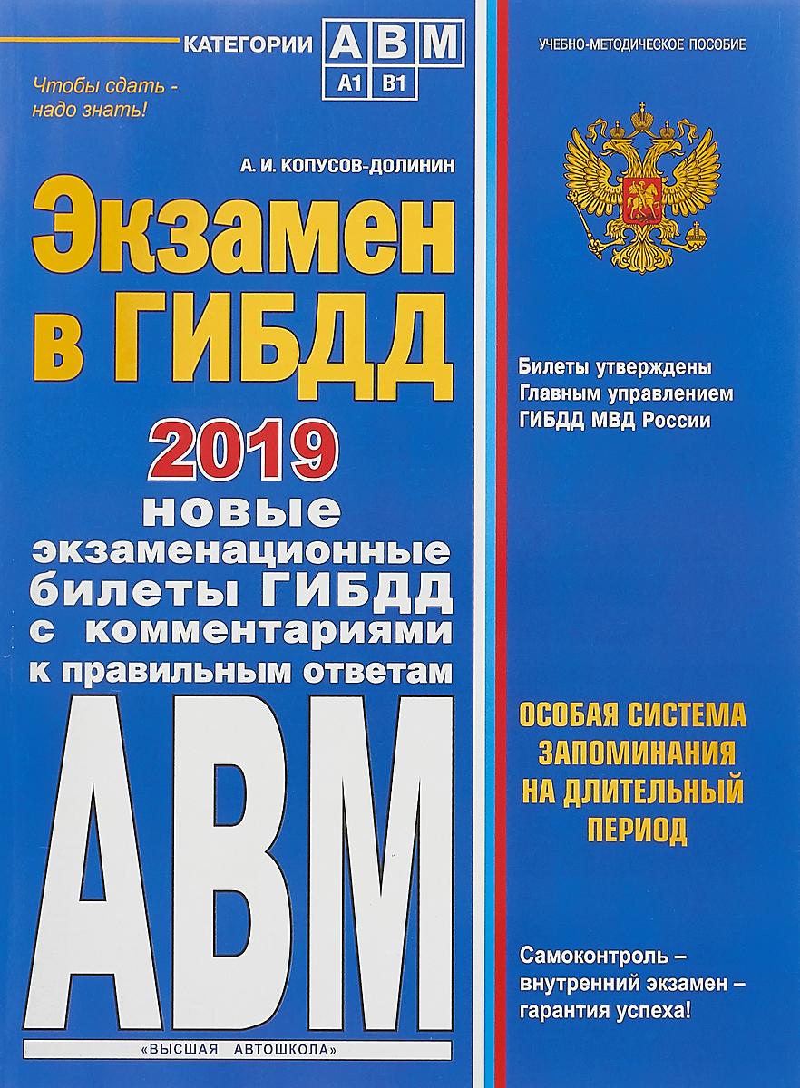 Экзамен в ГИБДД. Категории А, В, M, подкатегории A1. B1 с изменениями и дополнениями на 2019 год