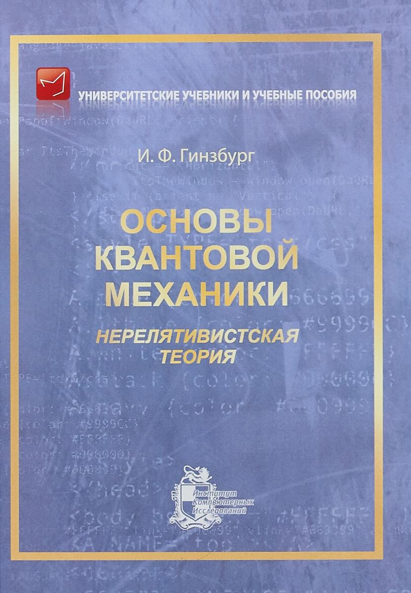 И. Ф. Гинзбург Основы квантовой механики. Нерелятивистская теория