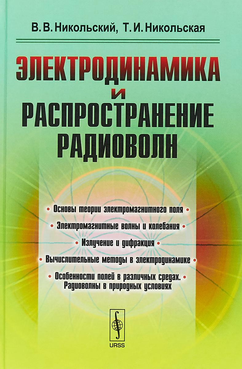 В. В. Никольский, Т. И. Никольская Электродинамика и распространение радиоволн. Учебное пособие