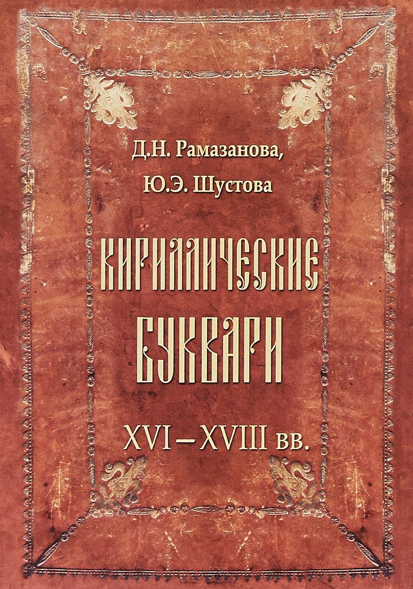 Кириллические Буквари. 16-18 вв