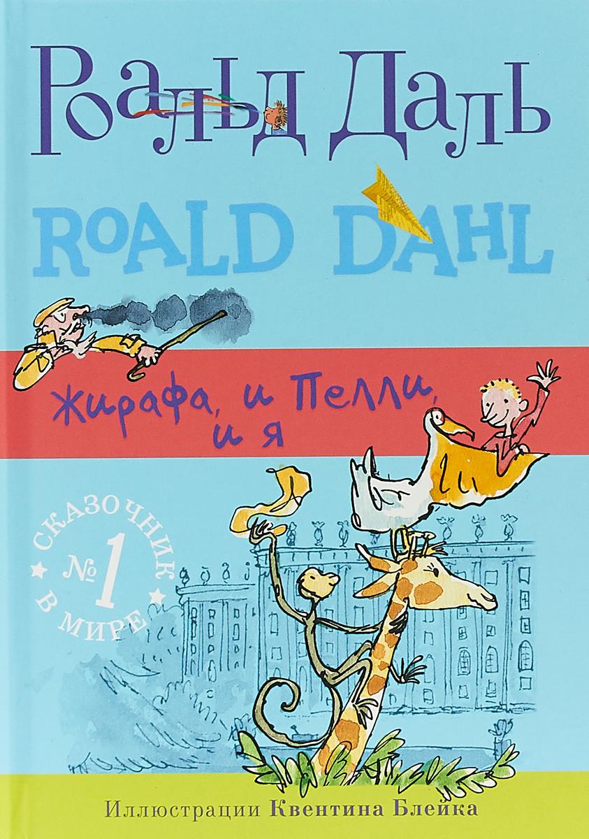 Жирафа, и Пелли, и я, Роальд Даль