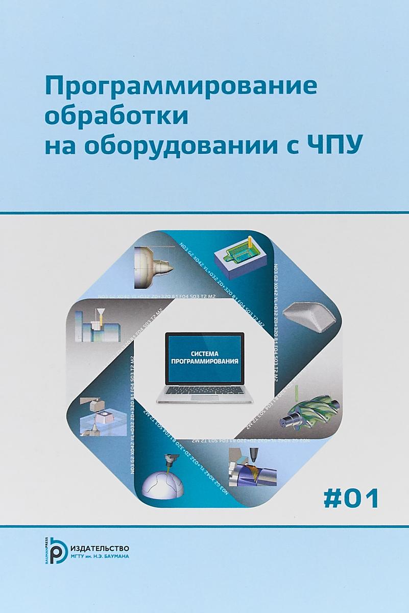 Г.Б. Евгенев, А.Х. Хараджиев Программирование обработки на оборудовании с ЧПУ. Том 1