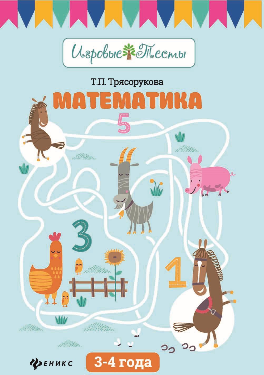 Трясорукова Т.П. Математика. 3-4 года