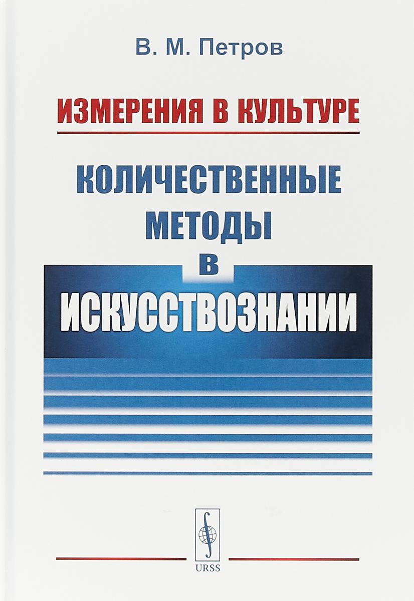 В. М. Петров Измерения в культуре. Количественные методы в искусствознании