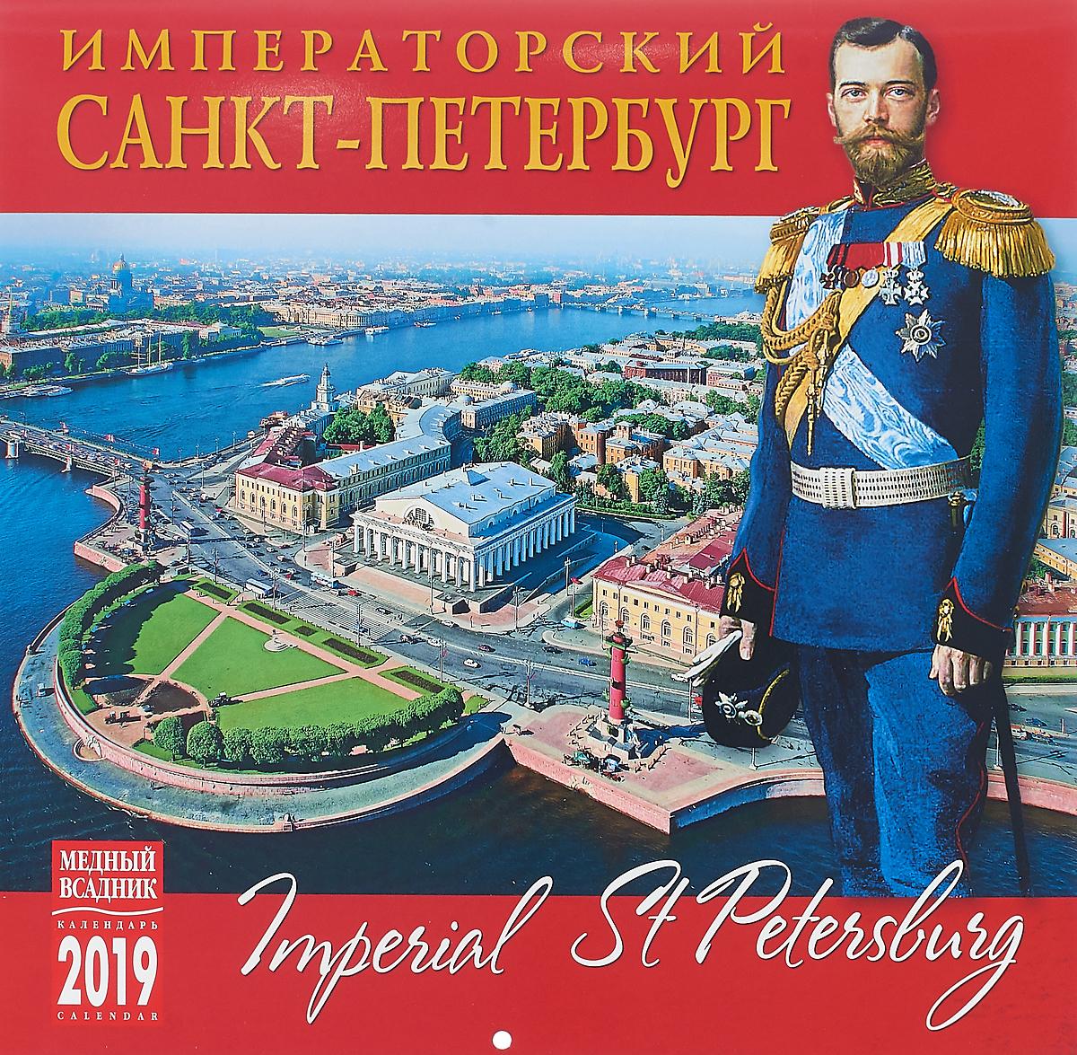 Календарь на спирали на 2019 год. Императорский Санкт-Петербург календарь на спирали кр23 на 2019 год санкт петербург в акварелях [кр23 19014]