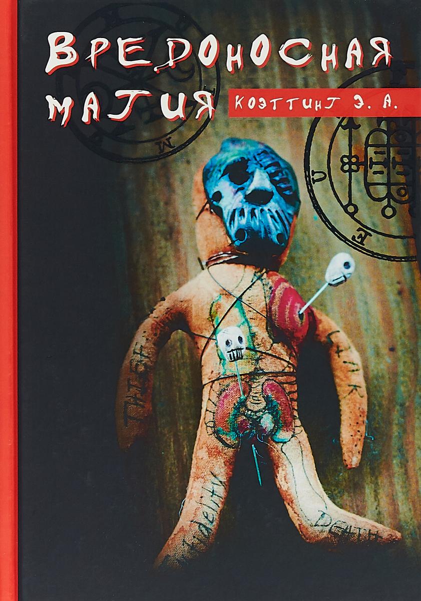 Фото - Э. А. Коэттинг Вредоносная магия влад поляков повелители мертвых магия перекрестков