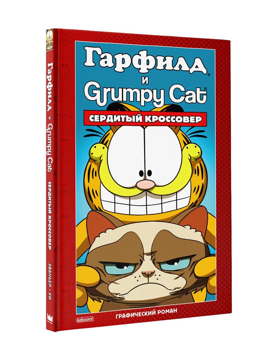 Марк Эваньер Гарфилд и Grumpy cat. Сердитый кроссовер цены онлайн
