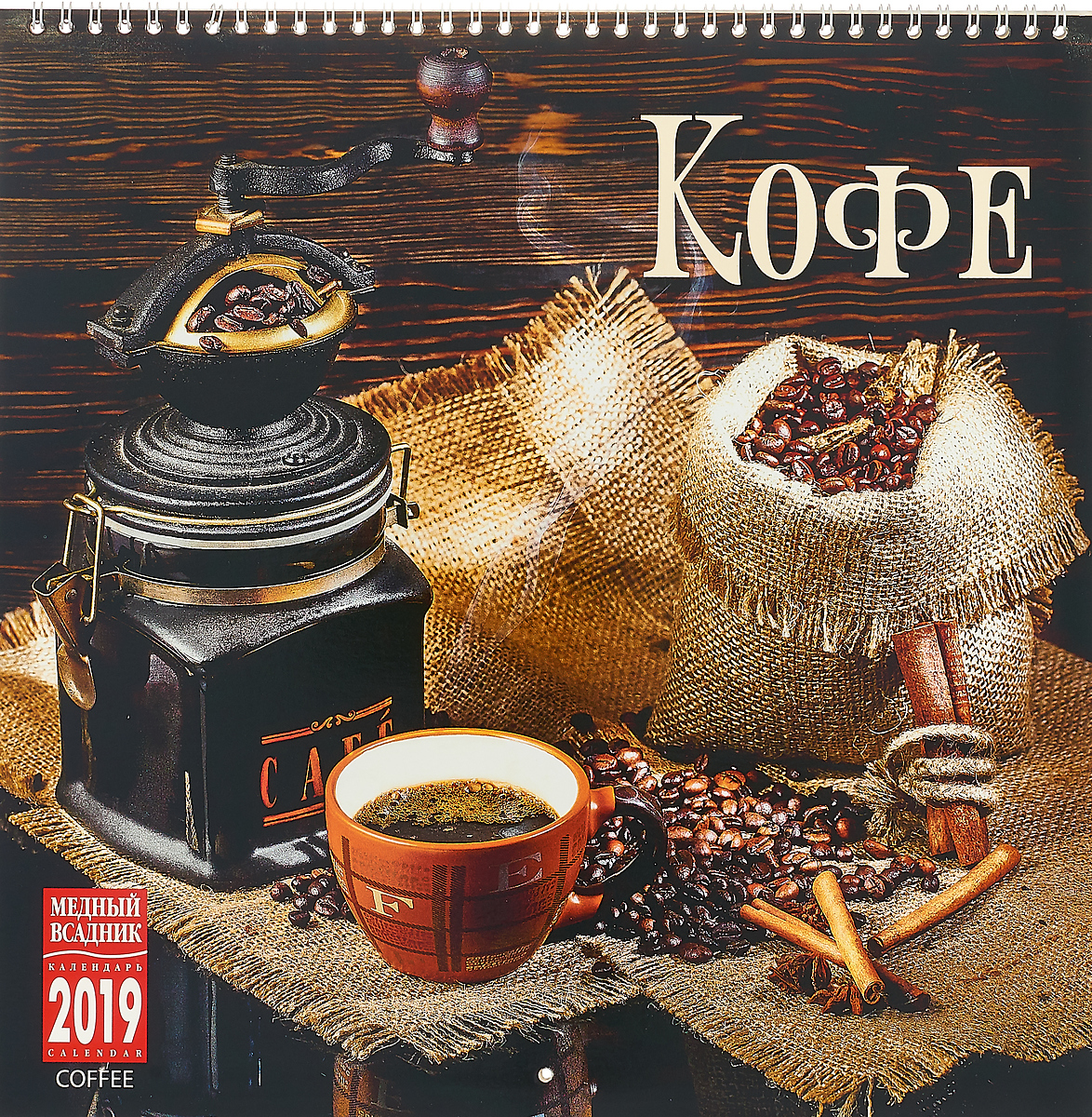 Календарь на спирали на 2019 год. Кофе календарь на спирали на 2019 год водопады