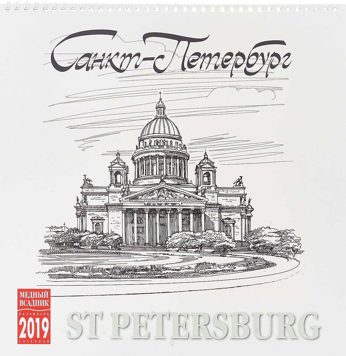 Календарь на спирали на 2019 год. Санкт-Петербург графика календарь на спирали кр35 на 2018 год страна грез 14 41 7см [кр35 18004]