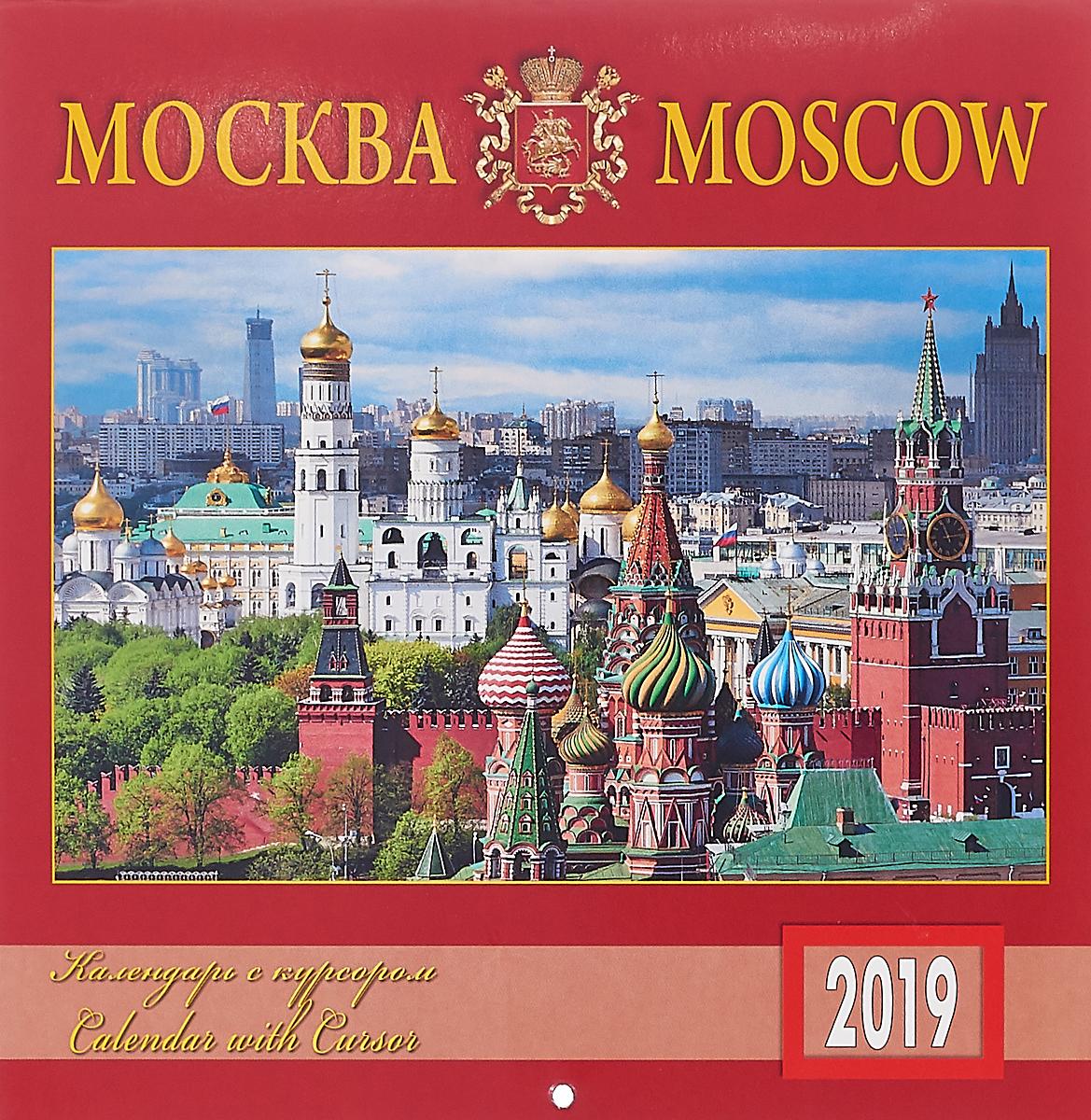 Календарь на скрепке с курсором на 2019 год. Москва календарь 2018 на скрепке чудеса света