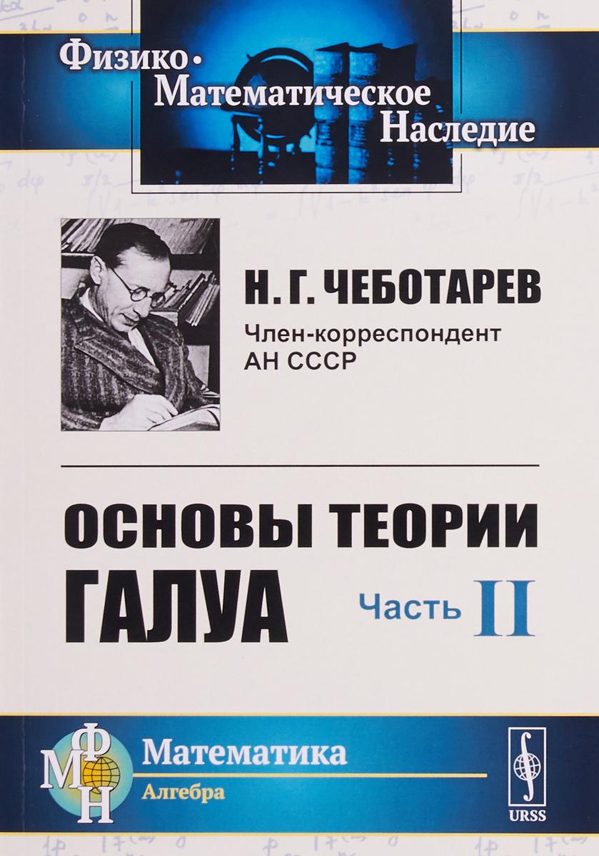 Н. Г. Чеботарев Основы теории Галуа. Часть 2 литвинова н г основы теории эконом анали