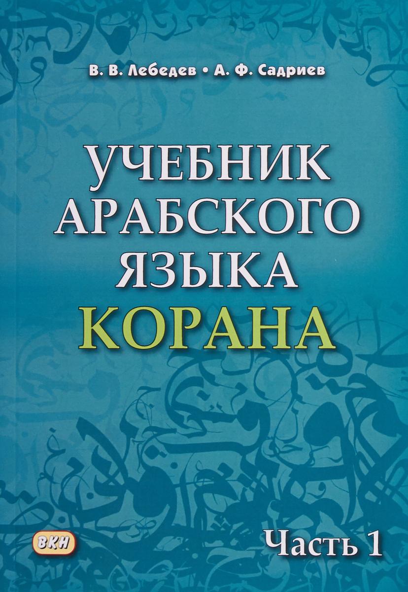 Учебник арабского языка Корана. В 2 ч. Ч. 1 учебники дрофа литература учебник 7 класс в 2 х ч ч 1