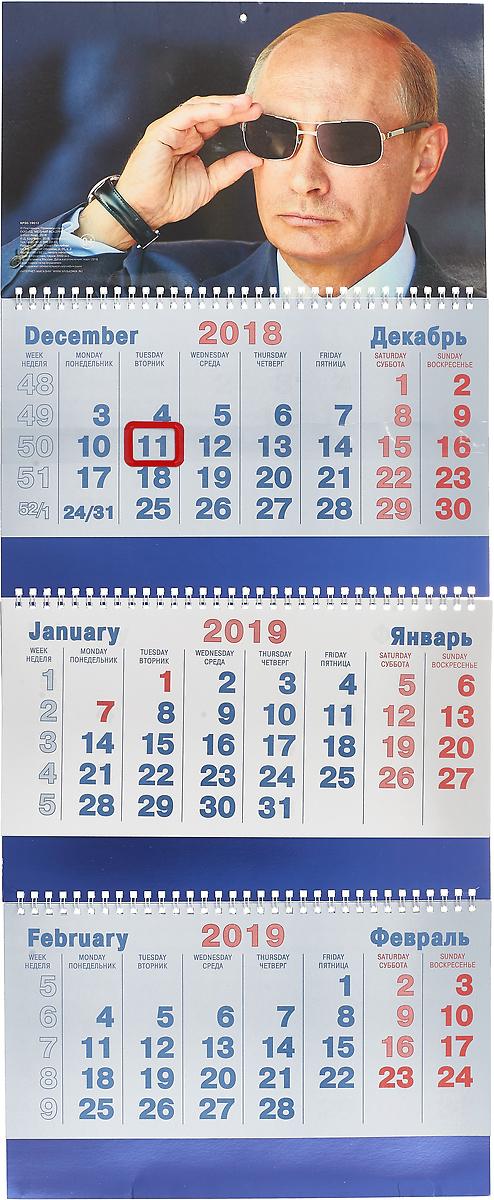 Календарь 3-секционный на 2019 год. Путин в очках