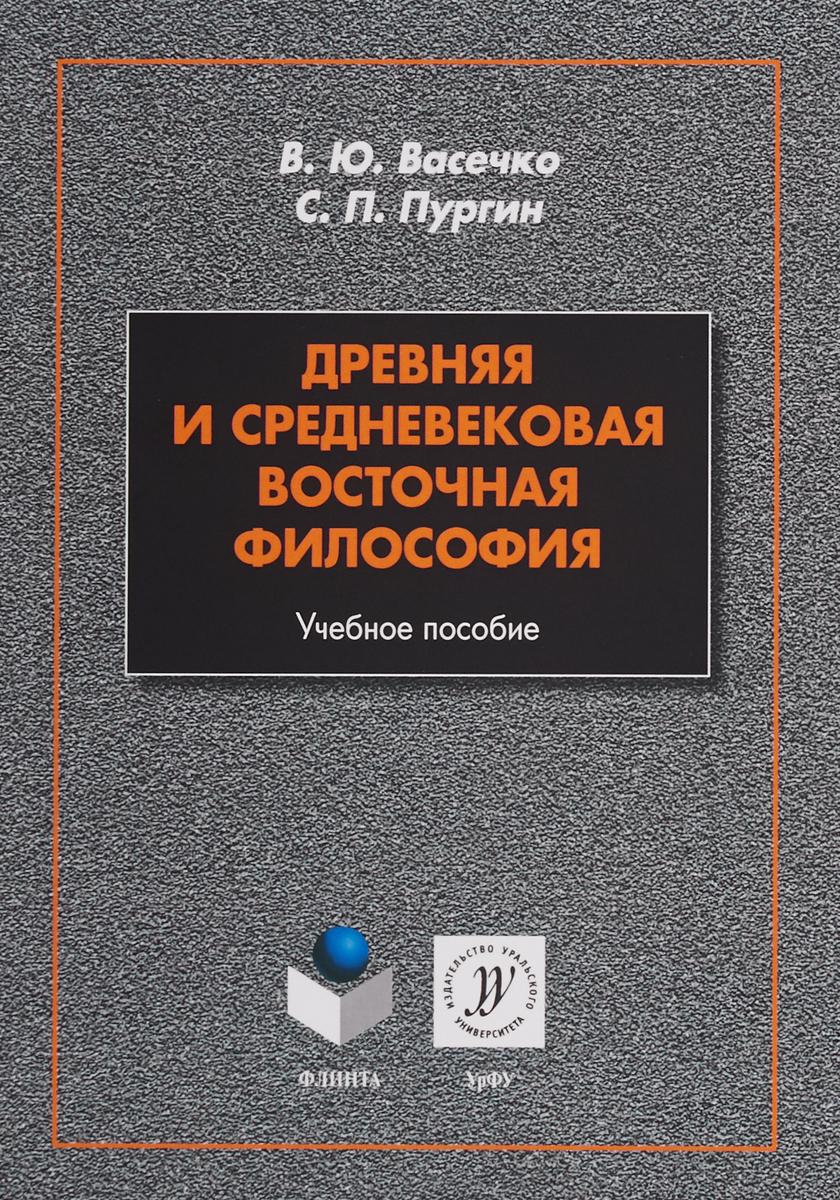 В. Ю. Васечко, С. П. Пургин Древняя и средневековая восточная философия. Учебное пособие