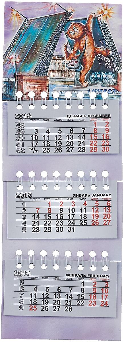 Календарь на спирали микро-трио на 2019 год. Кот на мосту