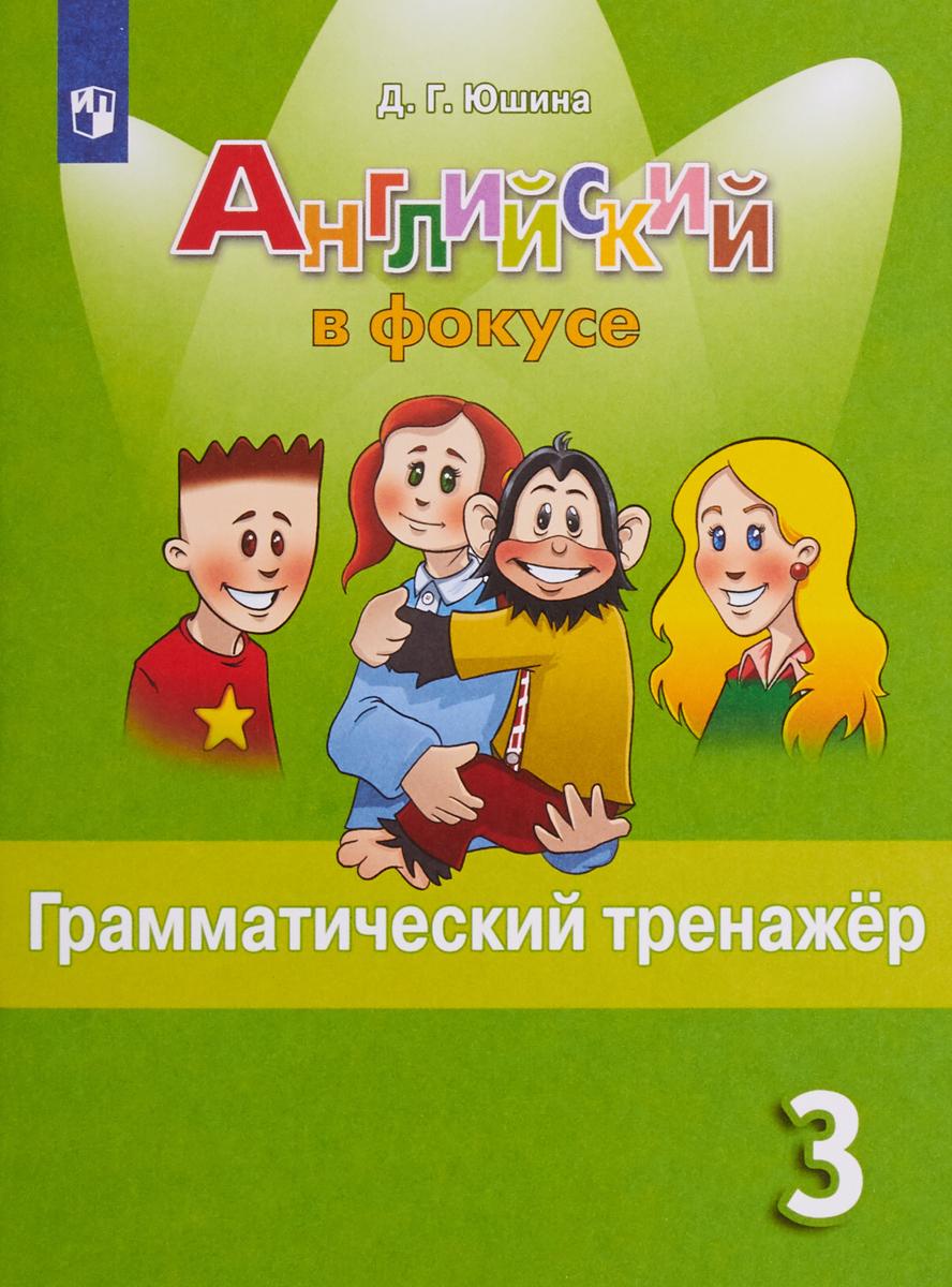 Юшина Д. Г Английский язык. Грамматический тренажер. 3 класс. Учебное пособие для общеобразовательных организаций