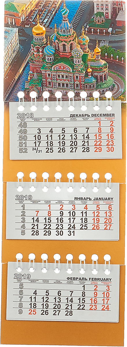 Календарь на спирали микро-трио на 2019 год. Спас-на крови