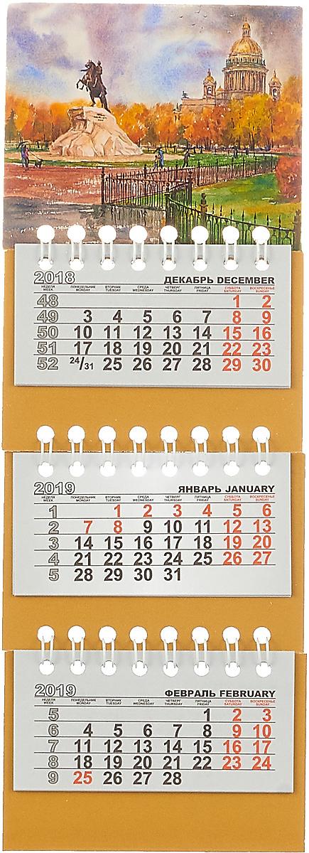 Календарь на спирали микро-трио на 2019 год. Медный всадник. Акварель